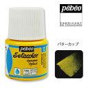 【Pebeo/ペベオ】セタカラー(布用絵具) 不透明色(オペーク) 13 バターカップ 45ml