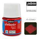 【Pebeo/ペベオ】セタカラー(布用絵具) 不透明色(オペーク) 26 バーミリオン 45ml