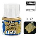 【Pebeo/ペベオ】セタカラー(布用絵具) 不透明光沢色(シマー) 45 ゴールド 45ml