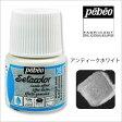 【Pebeo/ペベオ】セタカラー(布用絵具) スウェード色(不透明色) 319 アンティークホワイト 45ml