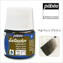 【Pebeo/ペベオ】セタカラー(布用絵具) 透明色(トランスペアレント) 14 ベルベットブラウン 45ml