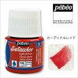 【Pebeo/ペベオ】セタカラー(布用絵具) 透明色(トランスペアレント) 24 カーディナルレッド 45ml