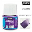 Pebeo/ペベオセタカラー(布用絵具) 透明色(トランスペアレント) 29 パルマバイオレット 45ml