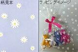 【HEIKO/シモジマ】OPP袋 LL-1 クリスタルパック柄入り ラブリー(50枚入り)