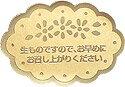 【HEIKO/シモジマ】食べ物用シール(生もの用)シャインフラワー(40片入)10P01Mar15