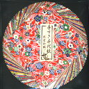 【折り紙】ダイヨ U-12 素敵な柄の千代紙 手すき千代紙 民芸和紙 10P03Dec16