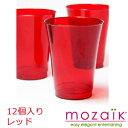 コップモザイク / Mozaik Mozaik Color Tumbler プラスチック製 カラータンブラー レッド12個セット MZCTRE