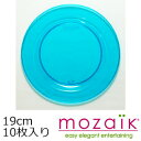 お皿 Mozaik Color Round Plate 19cm プラスチック製 カラー ラウンド プレート ブルー10枚入り MZPL19BT