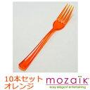 フォークモザイク/Mozaik Mozaik Color Fork プラスチック製 カラーフォーク オレンジ10本セット MZFROR