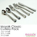 カトラリーモザイク/Mozaik Mozaik Classic Cutlery Packプラスチック製 カトラリーパック18ピース・6人分 MZTCP