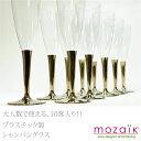 【スーパーセール特価!】グラスモザイク/Mozaik Mozaik Classic シャンパングラス ゴールドステム10本セット 約5×18.2cm(115ml...