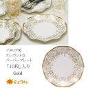 紙皿 エクスクルーシブトレード ペーパープレート(φ20.5cm) Noblesse Oro(ゴールド)10枚入り EX43FL 10P03Dec16