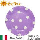 紙皿 エクスクルーシブトレード ペーパープレート(φ20.5cm) Pois Lila(パープル)10枚入り EX43PTA 10P03Dec16