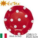 紙皿 エクスクルーシブトレード ペーパープレート(φ20.5cm) Pois Rojo(レッド)10枚入り EX43PTC 10P03Dec16