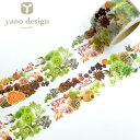 ROUND TOP/丸天産業 マスキングテープ ラウンドトップ/yano designフラワーライン30mm / Beige&Fruit(30mmx7m)YD-MK-059
