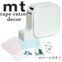 マスキングテープカッター カモ井加工紙 テープカッターデコ ホワイト