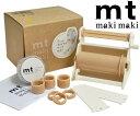 マスキングテープ マステ mt カモ井加工紙 巻き取りツール「mt maki maki 」本体セット オリジナルマステ付き MTMM001