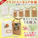 【クロネコDM便で送料無料!】クラフトミニチュア米袋お試しアソートパック16枚入り