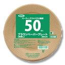 紙皿 ブラウンペーパープレート 20cm 50枚 10P03Dec16