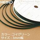 リボン ラッピング HEIKO/シモジマ シングルサテンリボン 幅3mmx20m 濃いグリーン(コイグリーン)