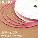 リボン ラッピング HEIKO/シモジマ シングルサテンリボン 幅3mmx20m バラ
