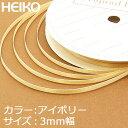 リボン ラッピング HEIKO/シモジマ シングルサテンリボン 幅3mmx20m アイボリー