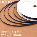 リボン ラッピング HEIKO/シモジマ シングルサテンリボン 幅3mmx20m ネイビー