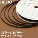 リボン ラッピング HEIKO/シモジマ シングルサテンリボン 幅3mmx20m 焦げ茶色(コゲチャ)