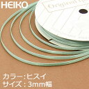 リボン ラッピング HEIKO/シモジマ シングルサテンリボン 幅3mmx20m ヒスイ