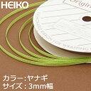 リボン ラッピング HEIKO/シモジマ シングルサテンリボン 幅3mmx20m 柳(ヤナギ)