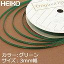 ラッピングリボン HEIKO シモジマ シングルサテンリボン 幅3mmx20m グリーン