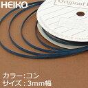 リボン ラッピング HEIKO/シモジマ シングルサテンリボン 幅3mmx20m 紺(コン・ネイビー)