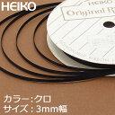 リボン ラッピング HEIKO/シモジマ シングルサテンリボン 幅3mmx20m 黒(クロ・ブラック)