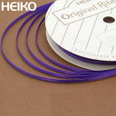 【店内全品最大20倍 9/24 10:00 -9/27 9:59】リボン ラッピング HEIKO/シモジマ シングルサテンリボン 幅3mmx20m 濃い紫(コイムラサキ)