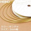 リボン ラッピング HEIKO/シモジマ シングルサテンリボン 幅3mmx20m 金茶(キンチャ)