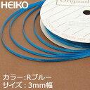 リボン ラッピング HEIKO/シモジマ シングルサテンリボン 幅3mmx20m Rブルー