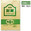 クラフト封筒 HEIKO/シモジマ 角6号(A5対応)70g/m2・100枚入