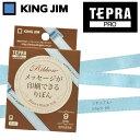 【KING JIM/キングジム】「テプラ」PRO用テープカートリッジ りぼん(テプラ専用リボン)SFR9BK 幅9mmx5m スカイブルー