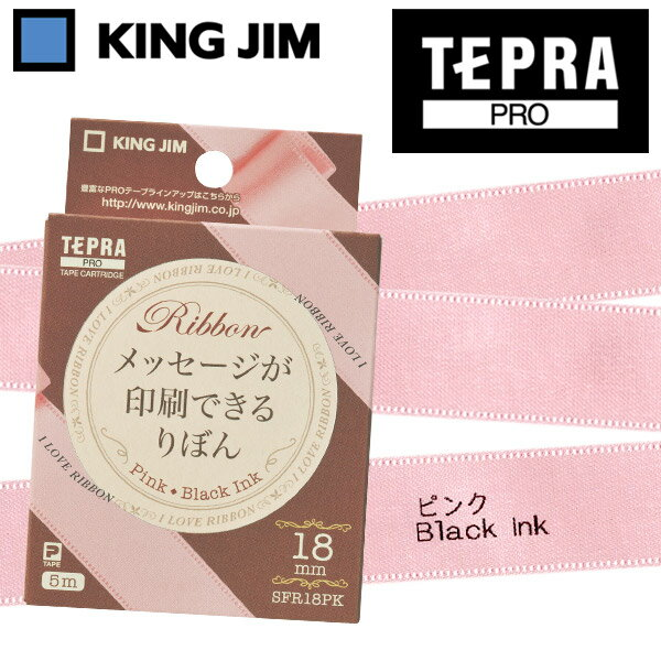 KING JIM キングジム「テプラ」PRO用テープカートリッジ りぼん(テプラ専用リボン)SFR18PK 幅18mmx5m ピンク