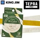 KING JIM キングジム「テプラ」PRO用テープカートリッジ りぼん バイカラー(テプラ専用リボン)SFB12JZ 幅12mmx5m ベージュ&ゴールド