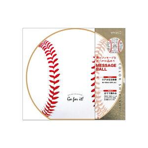 【midori/ミドリ】カラー色紙丸形野球ボール柄