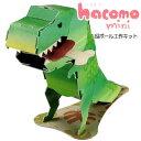hacomo ハコモ段ボール工作キット hacomo mini 恐竜
