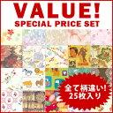 【スペシャルプライスセット】ラッピングペーパー(25枚入り)