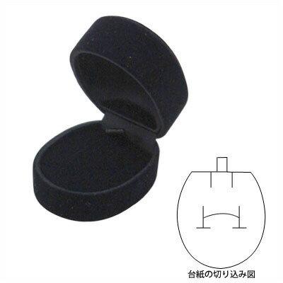 ジュエリーケースアクセサリーケース REP356(フロッキータイプ) 黒指輪(リング)・ピアス(イヤリング)・ネックレス用