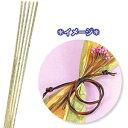 水引 HEIKO / シモジマ 特光水引(100本入り) 淡金(ウスキン) 10P03Dec16