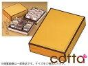 クオリティギフトOr 18×12 バレンタイン 手作り お菓...