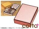 クオリティギフトP 18×18 バレンタイン 手作り お菓子...