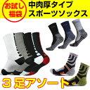 【お試し福袋】 スポーツソックス 3足組 中厚地 靴下 登山...