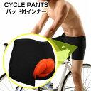 サイクルパンツインナーパンツサイクリングパンツロードバイククロスバイク自転車スポーツサドルおしりの痛み緩和立体シリコンジェルパッド男女兼用メール便送料無料