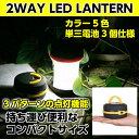2WAY LED ランタン ライト 懐中電灯 コンパクトサイズ 電池式 アウトドア キャンプ バーベキュー BBQ 花火